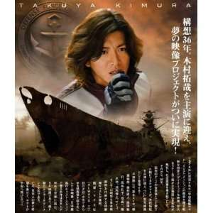 Space Battleship Yamato Poster Movie Japanese D (11 x 17