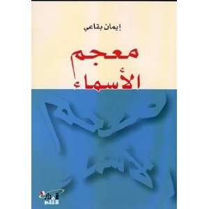 Mujam Al Asmae (1/1) (9789959290946) Iman Boqai Books