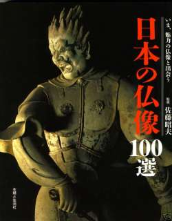 Buddhist God Statues japanese tattoo reference art book