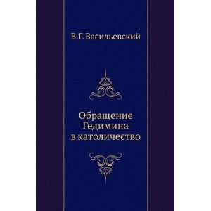 katolichestvo. (in Russian language) Vasilevskij V.G. Books
