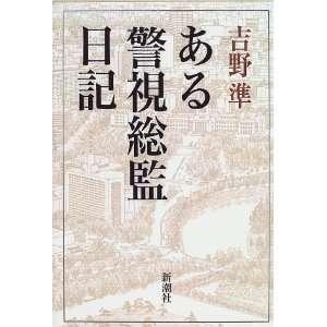 sokan nikki (Japanese Edition) (9784104135011) Jun Yoshino Books