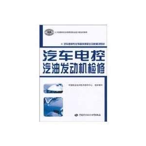 engine car repair [paperback] (9787504587916) China Labor and Social