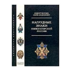 znaki Imperatorskoi Rossii: Andolenko Serzh Verlikh Robert: Books