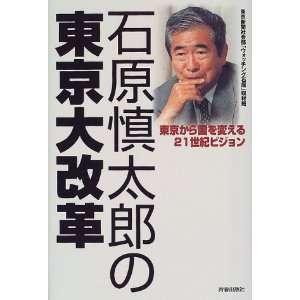 Ishihara Shintaro no Tokyo daikaikaku: Tokyo kara kuni o