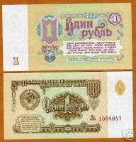 Russia / USSR, 1 ruble, 1961, UNC   longest running