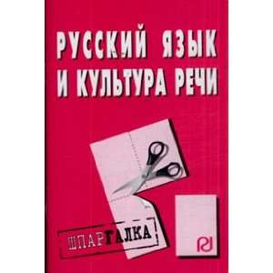 Russian Language Russkiy Yazyk The 60