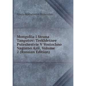 Mongoliia I Strana Tangutov Trekhletnee Puteshestvie V