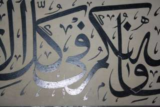OTTOMAN TURKISH ARABIC ISLAMIC HAND WRITTEN CALLIGRAPHY