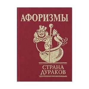 Fools / Aforizmy.Strana durakov (9789660338074) Pod red. Ivanova Yu