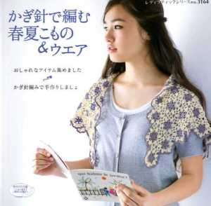 Spring and Summer Crochet Wear   Japanese Crochet Book
