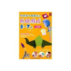 Paper folding Loved by Smart Children Age 5 to 7 With