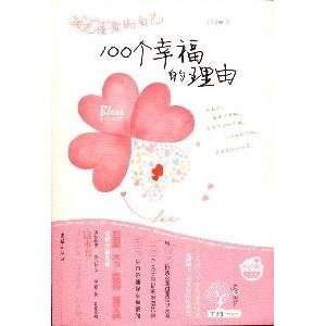 love yourself the reasons for being 100 (9787512603035) WANG XUN