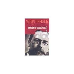Lokothara Kathakal (9788126427765): Anton Chekhov: Books