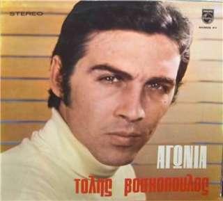 TOLIS VOSKOPOULOS *AGONIA* RARE GREEK LP