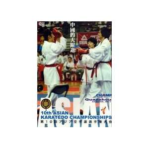 10th Asian Senior Karate Do Championships DVD  Sports