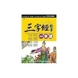 Yi Ben Tong (Chinese Edition) (9789577479488) You Fu Bian Ji Bu