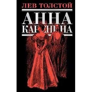 Anna Karenina [Hardcover]