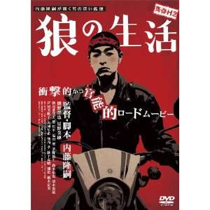 Seishun H2 Ookami No Seikatsu [Japan DVD] DABA 4170 Movies & TV