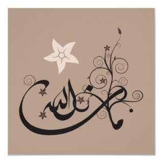 Mashallah Islamic Arabic calligraphy poster print from Zazzle