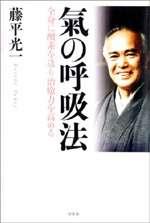 Ki no Kokyuho by Koichi Tohei