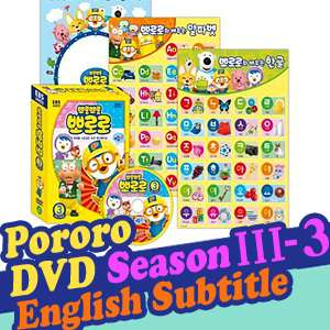 Pororo DVD SeasonIII 3 Korean Language English Subtitle